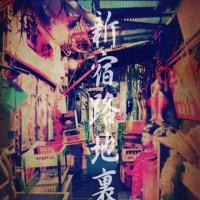 『東京ディープツアー』の現地ツアー 再び開催!