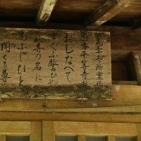 今日の逸品と清瀧神社