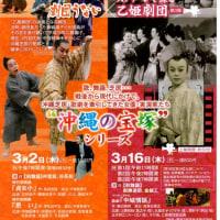 乙姫劇団の『中城情話』と「金細工」「新勝連節」の舞踊をテンブス館で見た!