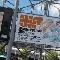ワンダーフェスティバル2016[summer]その2