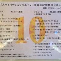 祝10周年ディナー!!