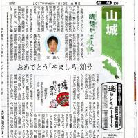 今年最初の京都新聞「随想やましろ」に掲載されたぼくの記事