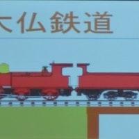 大仏鉄道シンポジウム‥(^^)v