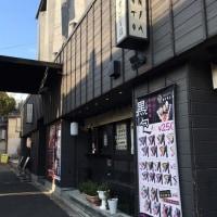 忍者京都迷宮殿 &  忍具屋