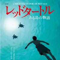 映画「レッドタートル ある島の物語」 日本語字幕版上映のお知らせ (再掲)