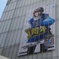 10月22日(土)のつぶやき その1:本田翼 星ドラ1周年(渋谷QFrontビルボード広告)