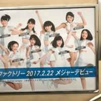 2月26日(日)のつぶやき:つばきファクトリー 2017.2.22 メジャーデビュー(原宿駅ポスター広告)