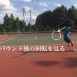 ラリー バウンドしてからのボールの回転を見ることタメができる  〜才能がない人でも上達できるテニスブログ〜