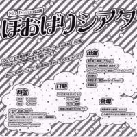 告知:Mu Dream公演『ほおばりシアター! vol.2』【2017年3月11日】