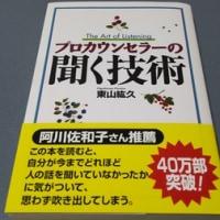 「プロカウンセラーの聞く技術」東山紘久