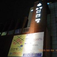黒田福美さんの「ソウルの達人」でもリニューアル前の   온양온천(温陽温泉) 신센탕(新泉湯)が紹介されていました