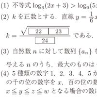 日本大学・医学部・数学 2