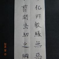 作品その134