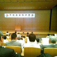 平成29年度 第1回 不動産業務研修会