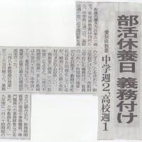 公立学校での愛知県教育委員会の部活動の制限について ~岐阜県教育委員会も追随してほしい