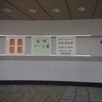 本田三千恵水墨画展