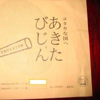 あんべいいな秋田県