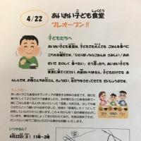 あいおい子ども食堂4/22(土)OPEN桐生協立診療所2F