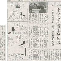 #akahata リニア問題 トンネル着工やめよ/長野・大鹿の「会」 国に指導求める・・・今日の赤旗記事
