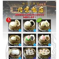 第10回 海から中華街を目指してみましょう(横浜クルージング) 老舗北京飯店(東門)で「特選点心コース3000円」