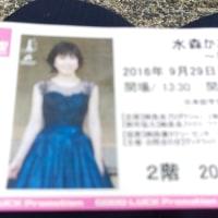 水森かおりコンサートいってきました。