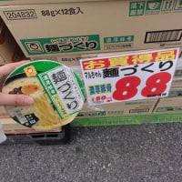 #麺づくり