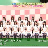 坂道シリーズ初、『同日選抜発表』の意味。(笑)