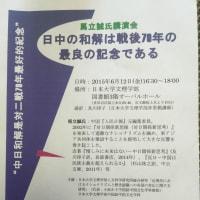 馬立誠氏講演会「日中の和解は戦後70年の最良の記念である」を開催