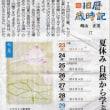 沖縄県旧暦歳時記 ★7月23日〈日〉~29日〈土〉まで