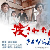 11/29(金) 映画「渡されたバトン~さよなら原発」上映会in春日部