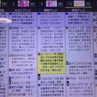 となりの人間国宝さんのトラウサ放送は今日!!!