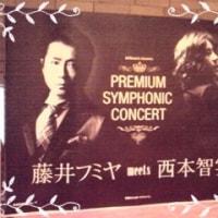 シンフォニックコンサート@大フェス♪