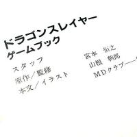 ドラゴンスレイヤー DragonSlayer(ロールプレイングゲームブック)・MIA/日本ファルコム