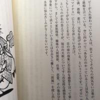 vol.3240 変えることができないなら  魂が震える話より  写真はMさんからいただいたプレゼントです╰(...