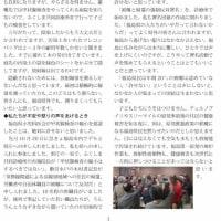 1月28日「被ばくと帰還の強制」反対 討論会