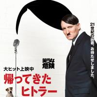 徳兵衛、狂人の頭の中「映画『帰ってきたヒトラー』は、時代への警鐘」