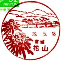 ぶらり旅・花山郵便局(宮城県栗原市)