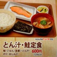 すき家 「とん汁・鮭定食」