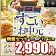 世界チャンピオン皇朝(こうちょう)自慢の肉まん10個入りを3名様にプレゼント!