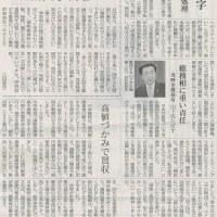 #akahata 日本郵政 400億円赤字/民営化後初 豪子会社の減損処理・・・今日の赤旗記事