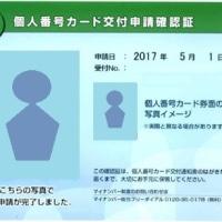 個人番号カード申請(心配は残るが数年後を考慮して)