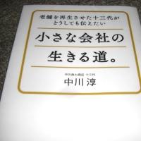 経営の本棚 小さな会社の生きる道。 中川淳