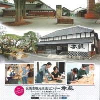 坂東観光交流センターにて新たに販売がスタートします。