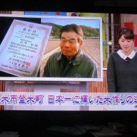 米作りの達人・石井稔氏