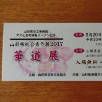 県芸文美術館 華道展