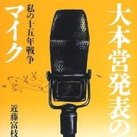 昭和20年8月15日、反乱部隊に抵抗したNHK女子アナ