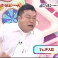 ザキヤマことキムチ大臣は麻生太郎だった事が判明! アメトーク 立ちトーク 動画 ダウンロード 韓国