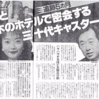 どの口が言うのかね?民進党に安藤優子!