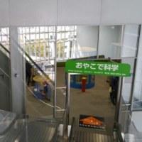 大阪市立科学館へ