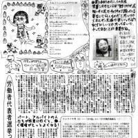『週刊ぼちぼち』第7号(裏)